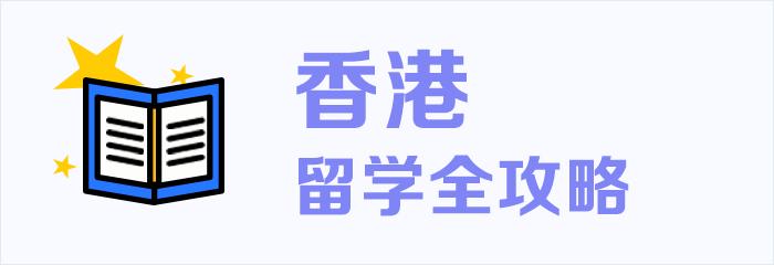 香港留学全攻略