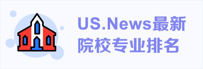 US.News最新院校专业排名