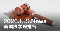 2020.U.S.News美国法学院排名