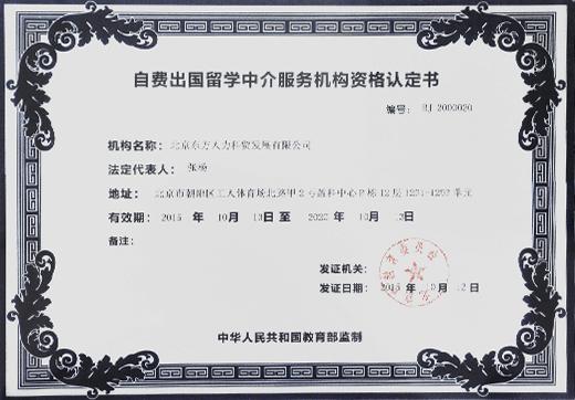 顺顺留学全资子公司获 教育部 颁发 留学服务资质证书