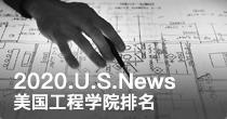 2020.U.S.News美国工程学院排名