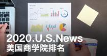 2020.U.S.News美国商学院排名