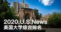2020.U.S.News美国大学综合排名